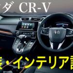 CRV内装インテリア評価