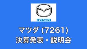 マツダ(証券コード:7261) 決算発表 説明会