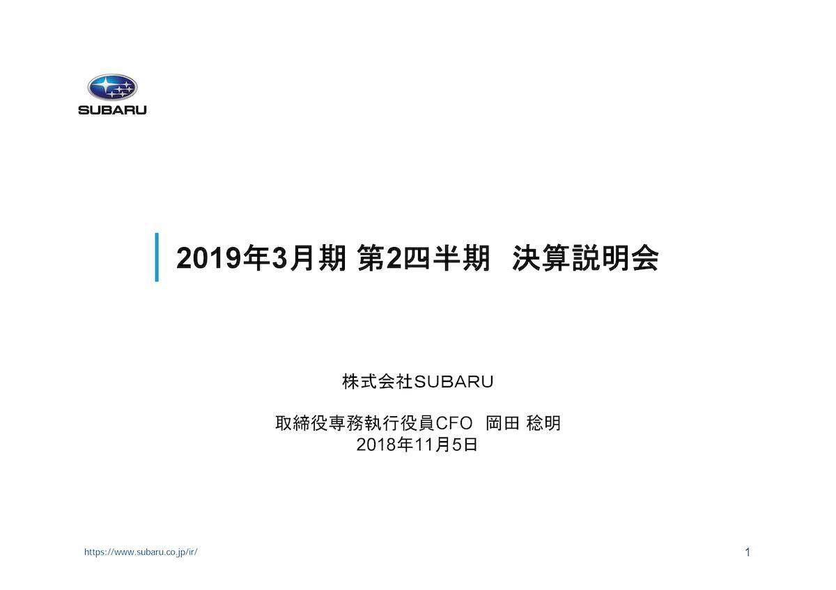 SUBARU 2018年度第2四半期決算 表紙