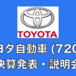 トヨタ自動車 決算発表 説明会