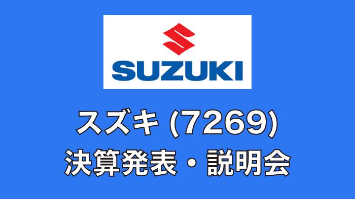 スズキ(証券コード:7269)決算発表 説明会