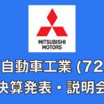 三菱自動車工業 決算発表 説明会