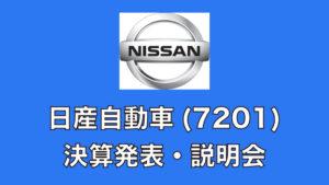 日産自動車(証券コード:7201)決算発表説明会