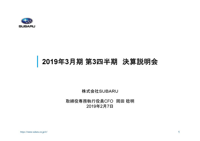 SUBARU 2018年度第3四半期決算 表紙
