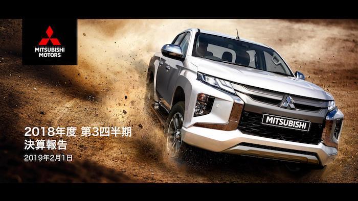 三菱自動車2018年度 第3四半期決算 表紙