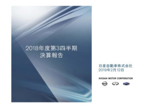 日産自動車 2018年度第3四半期決算 表紙