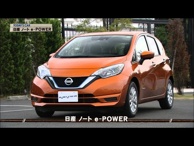 tvk「クルマでいこう!」公式 日産 ノート e POWER