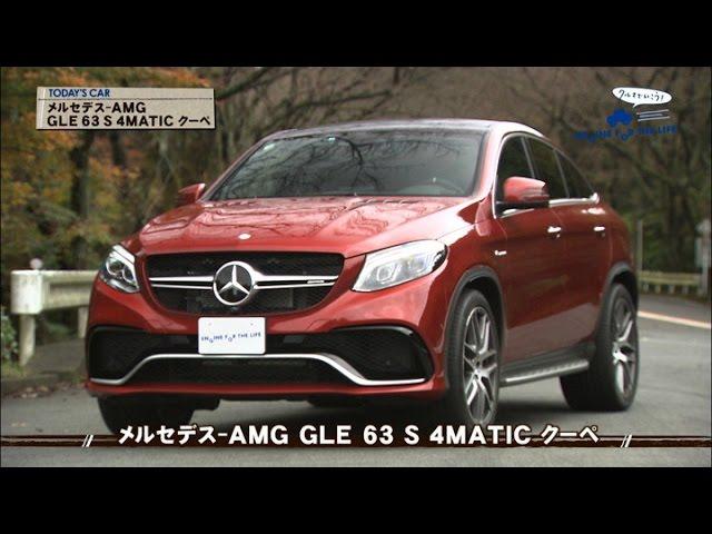 tvk「クルマでいこう!」公式 メルセデス AMG GLE 63S