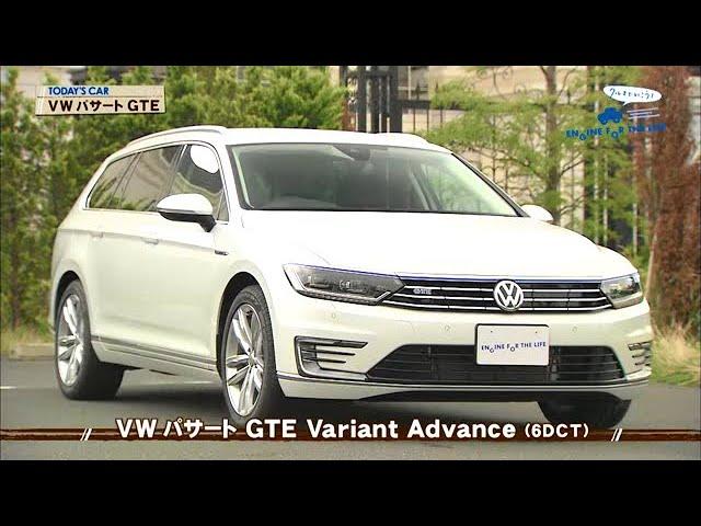 クルマでいこう! VW パサート GTE
