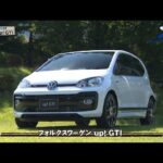 tvk「クルマでいこう!」公式 VW up! GTI
