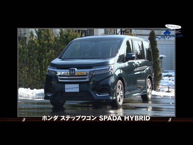tvk「クルマでいこう!」公式 ホンダ ステップワゴン SPADA HYBRID
