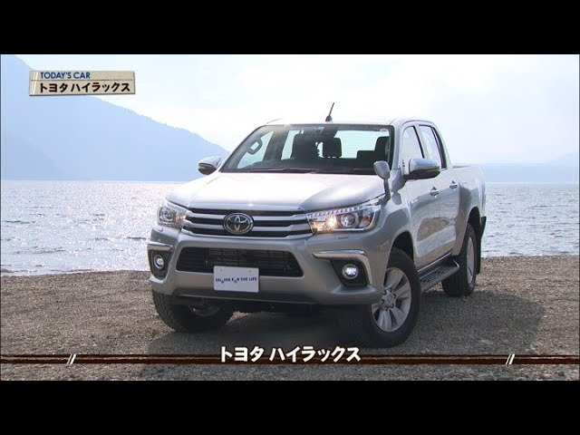 tvk「クルマでいこう!」公式 トヨタ ハイラックス
