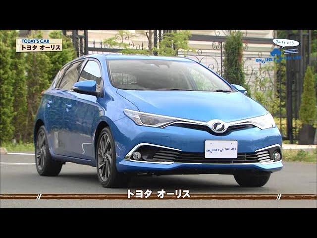 クルマでいこう!2015/8/30 トヨタ オーリス