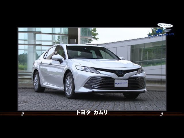 tvk「クルマでいこう!」公式 トヨタ カムリ