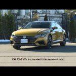 tvk「クルマでいこう!」公式 VW アルテオン