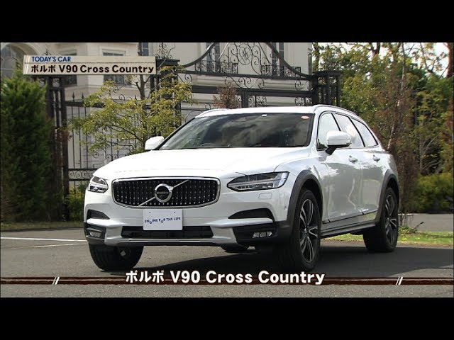 tvk「クルマでいこう!」公式 ボルボ V90 Cross Country