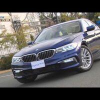 BMW 5シリーズ 試乗インプレッション動画|クルマでいこう!