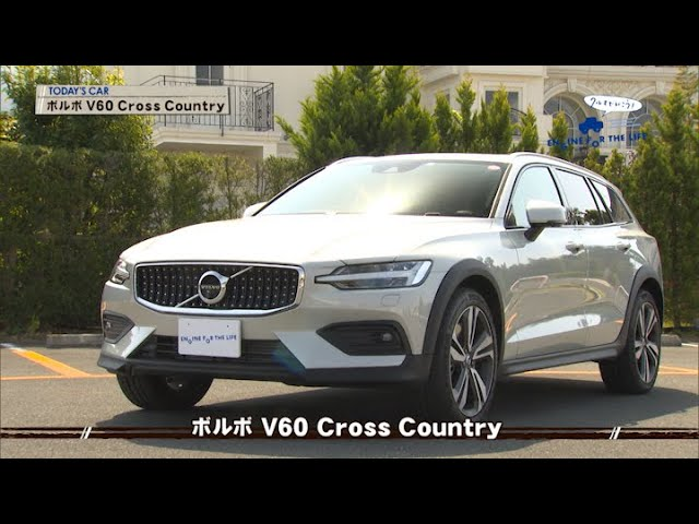 tvk「クルマでいこう!」公式 ボルボ V60 Cross Country