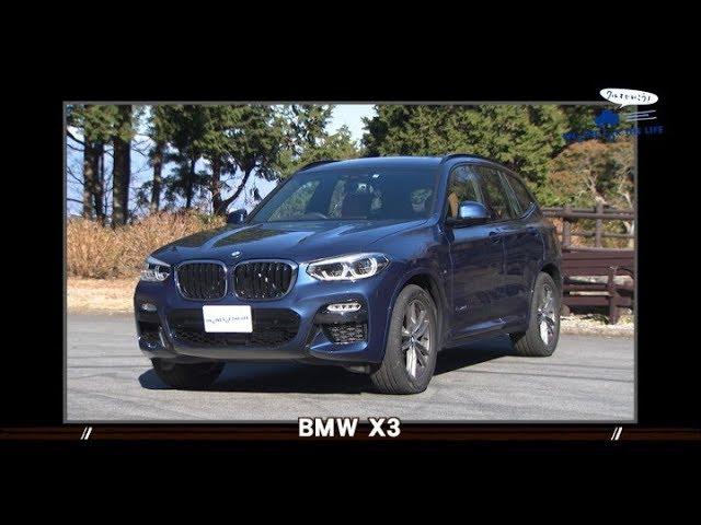 tvk「クルマでいこう!」公式 BMW X3