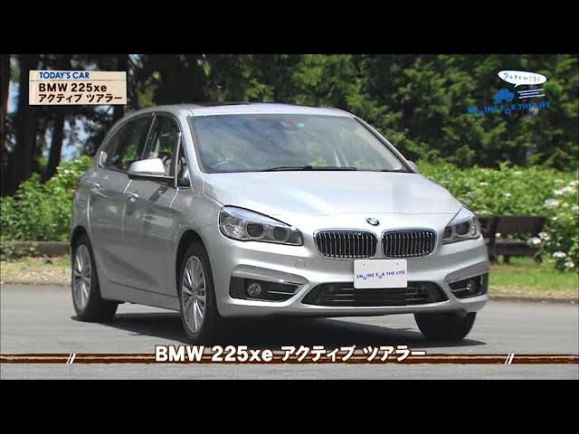クルマでいこう! BMW 225xe アクティブ ツアラー