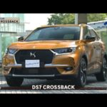tvk「クルマでいこう!」公式 DS7 CROSSBACK