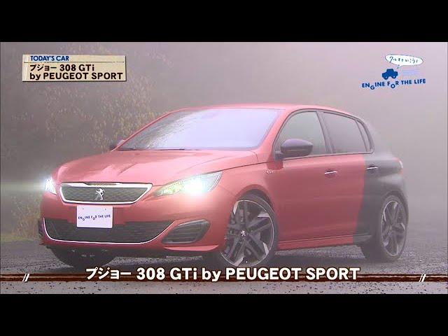クルマでいこう! プジョー 308 GTi by PEUGEOT SPORT