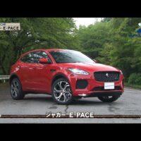 【動画】ジャガー E-PACE 試乗インプレッション クルマでいこう!