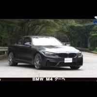 【動画】BMW M4 クーペ 試乗インプレッション|クルマでいこう!