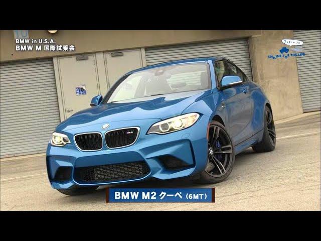 クルマでいこう! BMW in U S A