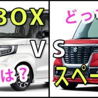 【N-BOX】vs【スペーシア】人気度を比較調査!注目はどっち?