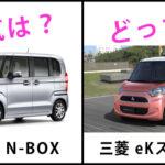 「Nボックス」vs「eKスペース」人気はどっち?