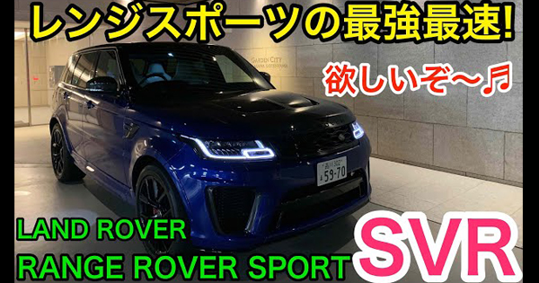 最強最速のレンジローバー!! 独断と偏見で言います…大好きモデルです! LAND ROVER の RANGE ROVER SPORT SVR E-CarLife with 五味やすたか(2019/09/27)