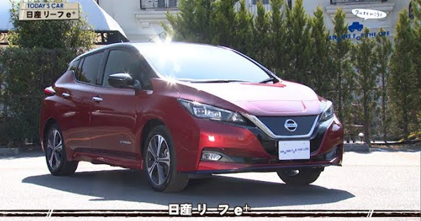 tvk「クルマでいこう!」公式 日産 リーフ e+