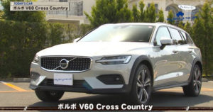 tvk「クルマでいこう!」公式 ボルボ V60 Cross Country 2019/4/21