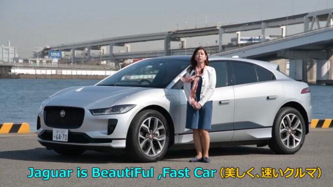 ジャガーI-PACE 紹介