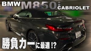 独断と偏見で…テートカー最強モテモテモデル?! BMW M850i XDrive CABRIOLET 8シリーズ カブリオレ E-CarLife with YASUTAKA GOMI 五味やすたか(2019/10/11)