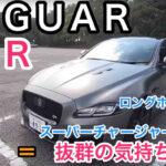 ターボではないスーパーチャージャーならではの最強最速の走り!! JAGUAR 頂上セダン!! XJR 575 その乗り味は? E-CarLife with YASUTAKA GOMI 五味やすたか(2019/10/13)