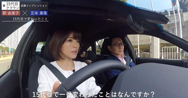 釈由美子氏 五味康隆氏 15代クラウン 試乗インプレッション(2019/03/15)