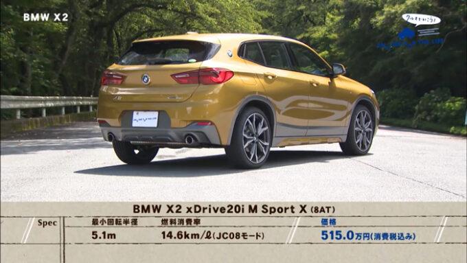 BMW X2 リアビュー