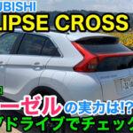 MITSUBISHI ECLIPSE CROSS 大本命のディーゼルをロングドライブで実力検証! じっくり本音で評価してます♫ E-CarLife with YASUTAKA GOMI 五味やすたか/2019/11/05