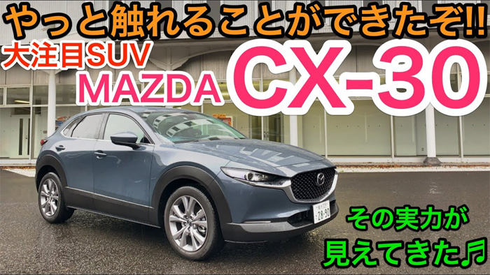 やっと触れてきたぞ!! CX-30 マツダ3が良かっただけにハードル激上がり中。 その実力は?まずは内外装から E-CarLife with YASUTAKA GOMI 五味やすたか/2019/10/30