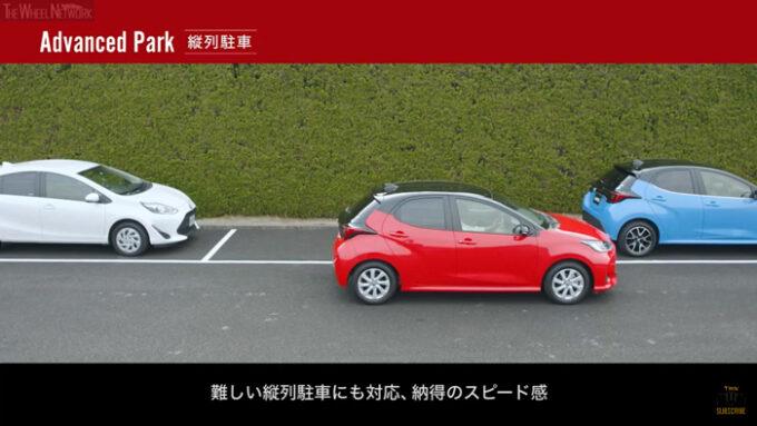 ヤリス 高度駐車支援システムの実演|縦列駐車の実演