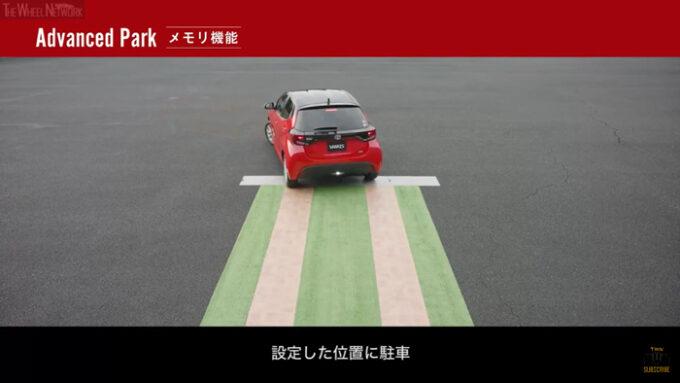 ヤリス 高度駐車支援システムの実演|白線の無い位置への駐車サポート
