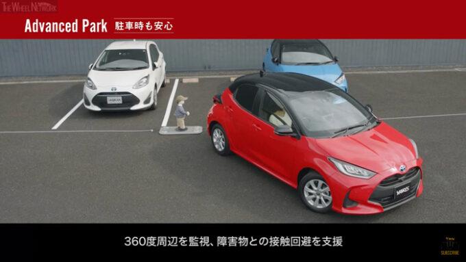 ヤリス 高度駐車支援システムの実演|360度障害物を監視