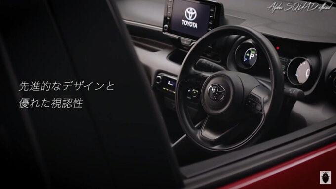トヨタ ヤリス|先進的なインテリアデザイン