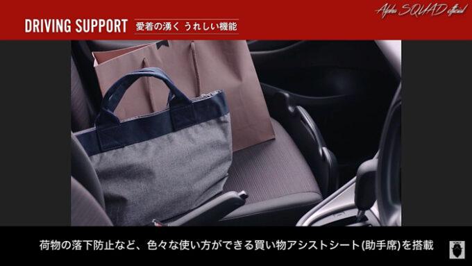 トヨタ ヤリス|買い物アシストシート