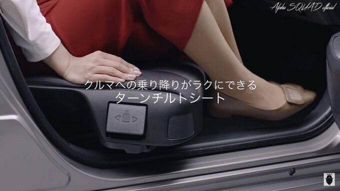 トヨタ ヤリス|ターンチルトシート