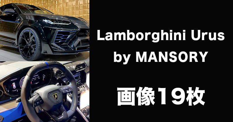 ランボルギーニ・ウルス マンソリー(ブラック&ブルーライン)内装・外装