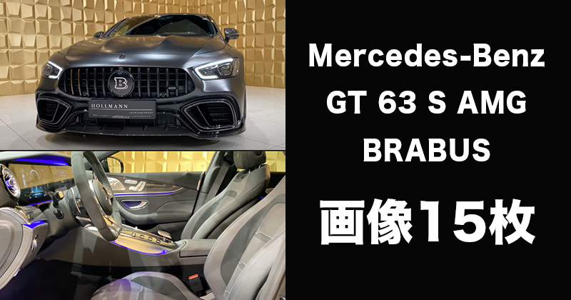 メルセデス・ベンツ GT 63 S AMG(ブラバス仕様)の内装・外装
