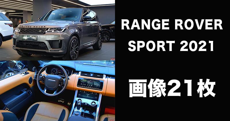 レンジローバー・スポーツ 2021(シルバー)内装・外装